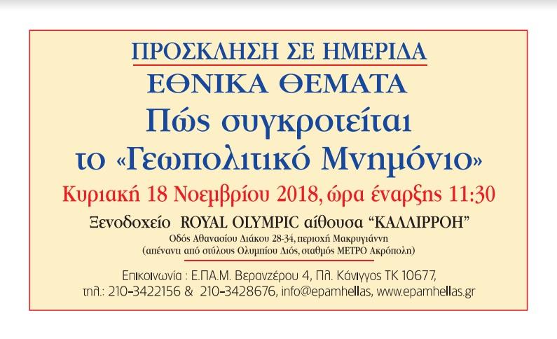 Ημερίδα για τα εθνικά θέματα Κυριακή 18 Νοεμβρίου 11:30 πμ Royal Olympic