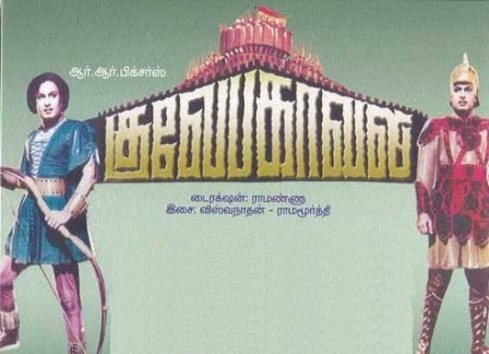 Watch Kulebagavali (1955) Tamil Movie Online