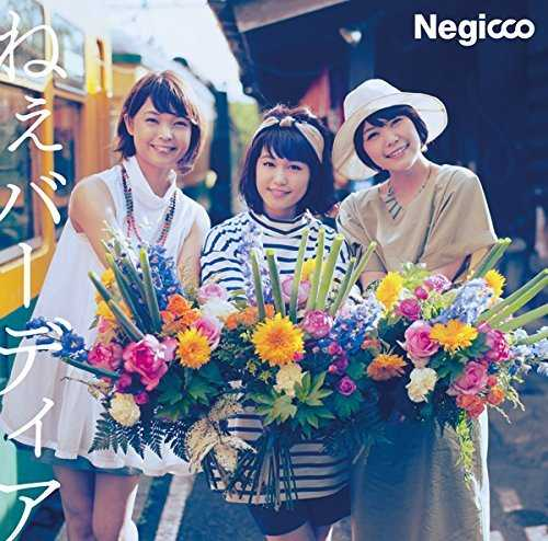 [Single] Negicco – ねぇバーディア (2015.08.11/MP3/RAR)