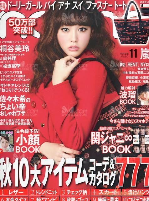 non-no (ノンノ)  November 2012 Mirei Kiritani 桐谷美玲