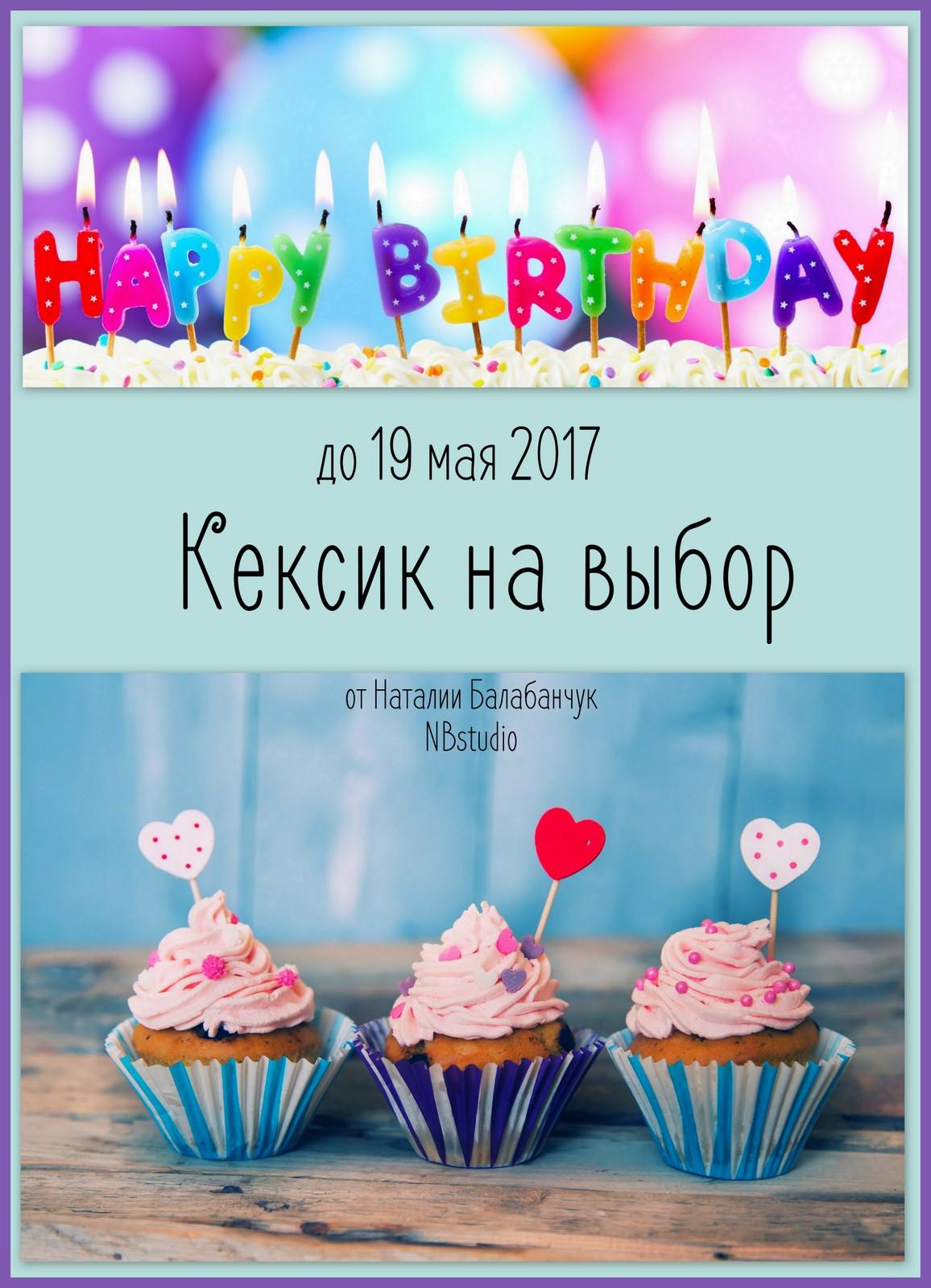 Кексик))