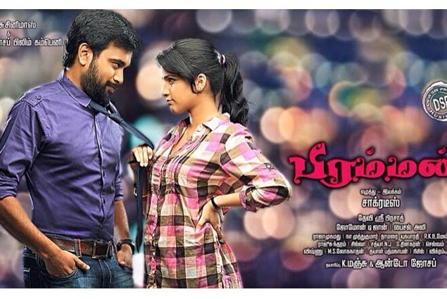 Bramman 2014 Lotus Tamil Movie Watch Online
