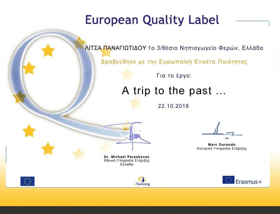 Ευρωπαϊκή Ετικέτα Ποιότητας