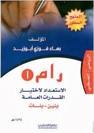 كتاب رام للقدرات علمي