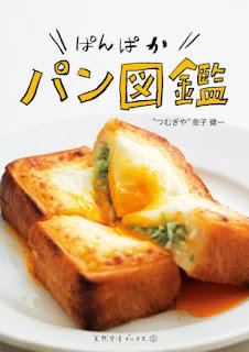 [金子健一] ぱんぱかパン図鑑