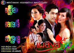 [ Movies ] Plorng Por Entenou Khmer dubbed videos - ភាពយន្តថៃ - Movies, Thai - Khmer, Series Movies - [ 24 part(s) ]