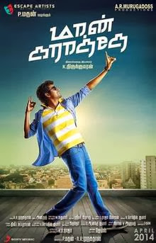 Maan Karate (2013) Songs, Maan Karate (2013) Tamil Mp3 Songs, Free Download Maan Karate (2013)Tamil Movie Mp3 Songs, Tamil Movie Maan Karate (2013) Mp3 Songs, Maan Karate (2013) MP3 Music, Maan Karate (2013) All Tracks Download, Maan Karate (2013) Movie Songs Download, Maan Karate (2013) CD RIP Songs, Free Download Maan Karate (2013) Full Tamil Movie, Original CD RIP Songs of Maan Karate, Maan Karate 128 KBPSSongs, Movie Soundtracks Download, Flac Release of Maan Karate, Listan Maan Karate Mp3 Songs