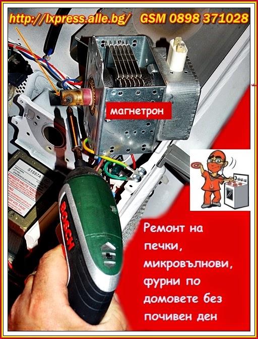 ремонт на битова техника в Борово, сервиз в Манастирски ливади