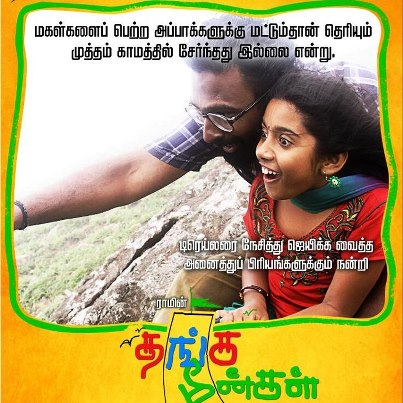 thanga meengal film mp3 song