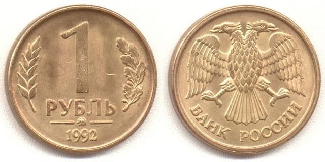 Дизайн 1 рубля 1992 года. Автор: Центробанк РФ [Public domain], на commons.wikimedia.org