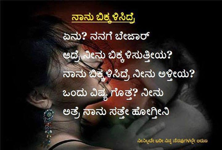 kannada kavanagalu about life apexwallpapers