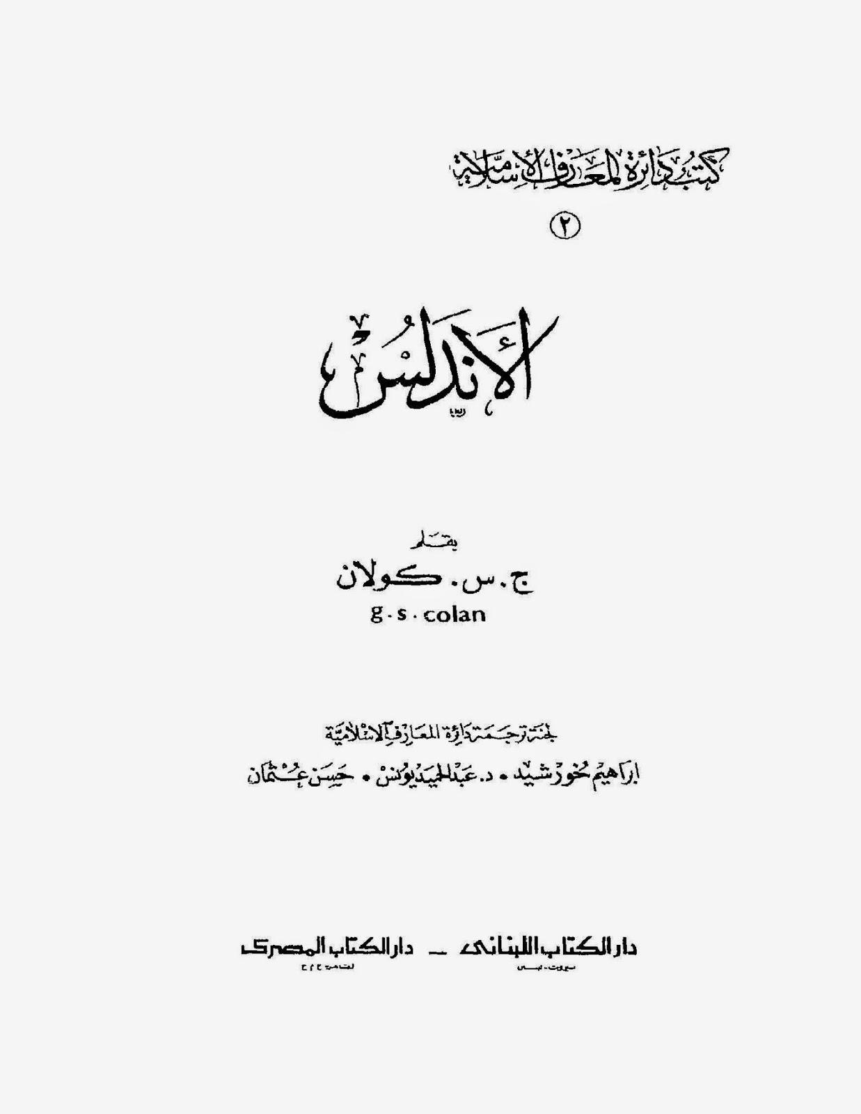 كتاب الأندلس لـ ج . س . كولان