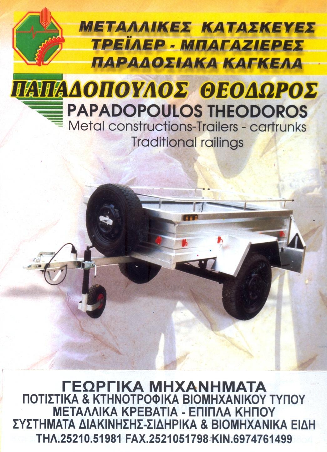 ΣΙΔΗΡΟΚΑΤΑΣΚΕΥΕΣ - ΓΕΩΡΓΙΚΑ ΜΗΧΑΝΗΜΑΤΑ