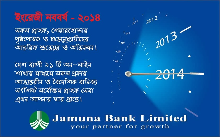 general activities of jamuna bank ltd Jamuna bank limited is the member of swift (society for worldwide inter-bank financial telecommunication) swift is a member owned co-operative, which provides a fast and accurate communication network for financial transactions such as letters of credit, fund transfer etc.
