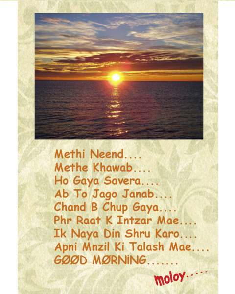 good morning urdu - photo #12