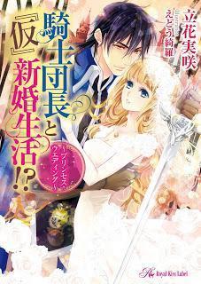 [立花実咲×えとう綺羅] 騎士団長と『仮』新婚生活! ~プリンセス・ウエディング~