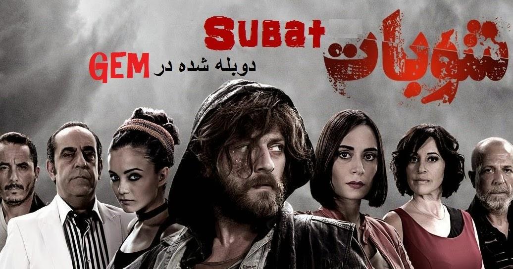 Farsi1hdcom Fatma Gul Serial In Farsi