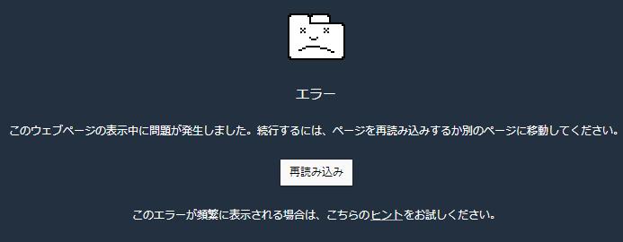 Chrome : エラー このウェブページの表示中に問題が発生しました。 続行するには、ページを再読み込みするか別のページに移動してください。