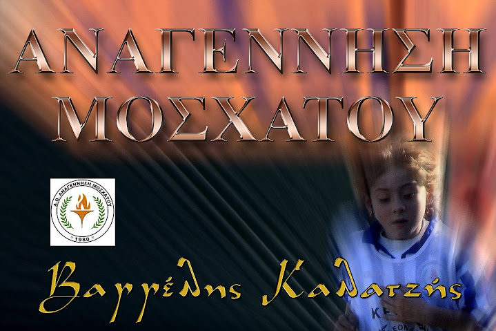 ΑΝΑΓΕΝΝΗΣΗ ΜΟΣΧΑΤΟΥ - ΒΑΓΓΕΛΗΣ ΚΑΛΑΤΖΗΣ