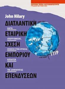 """Τι είναι η """"Διατλαντική Εταιρική Σχέση Εμπορίου και Επενδύσεων"""" (TTIP)"""