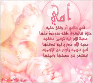 صور عيد الام 2013 - بطاقات عيد الأم جديدة للتهنئة