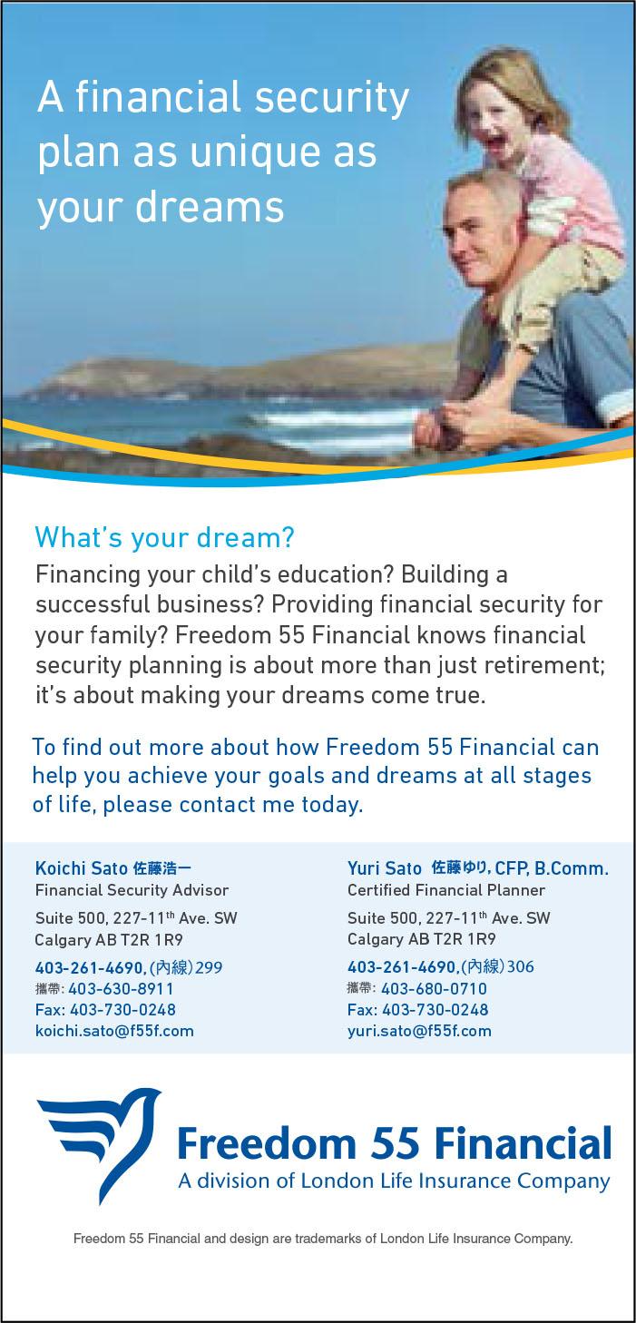 Freedom 55 Financial Koichi Sato Yuri Sato