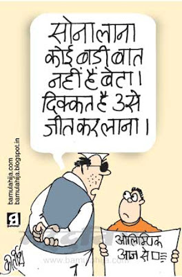 london olympics, olympics, Sports Cartoon, corruption cartoon, corruption in india, indian political cartoon