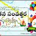 Nice Happy new year telugu Greetings Wallpapers