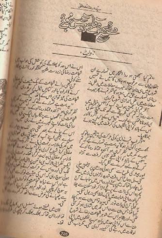 Diye phir wafa ke roshan huey by Syeda Rahana pdf