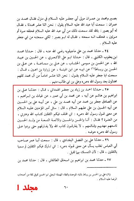 Uyoon+Al-Akhbar+Al-RezaVol1.jpg