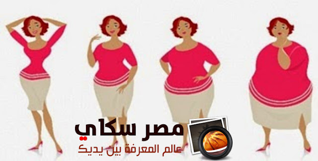 ماذا يحدث لو تخلصت من الدهون المتراكمة بالجسم وماهى أضرارها ؟