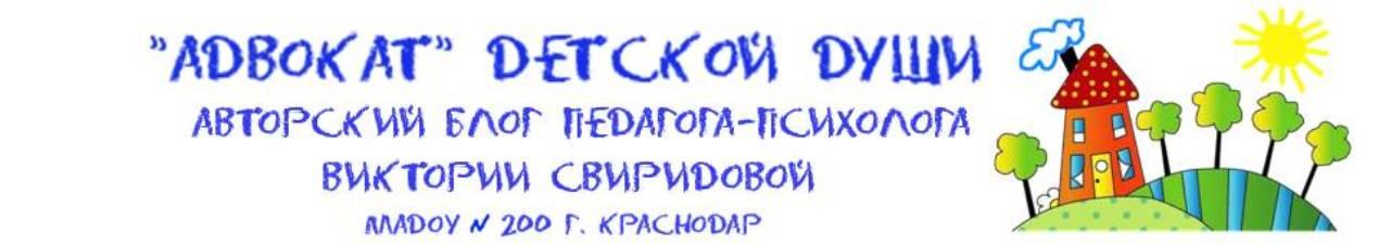 """""""Адвокат"""" детской души"""" блог педагога-психолога Виктории Свиридовой"""