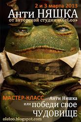 МК Анти НЯШКА