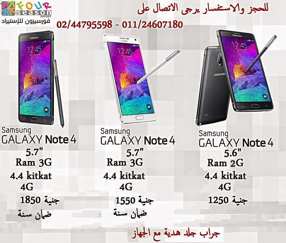 سعر نوت 4 في مصر
