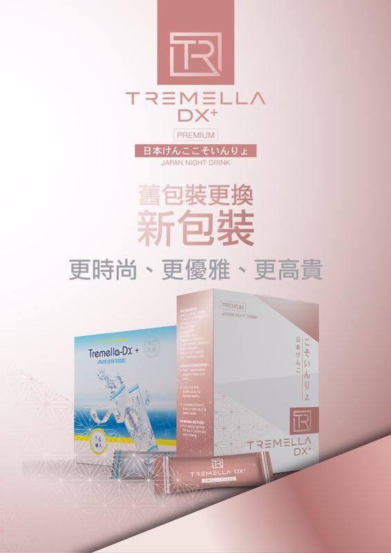 TREMELLA DX+ 高级版