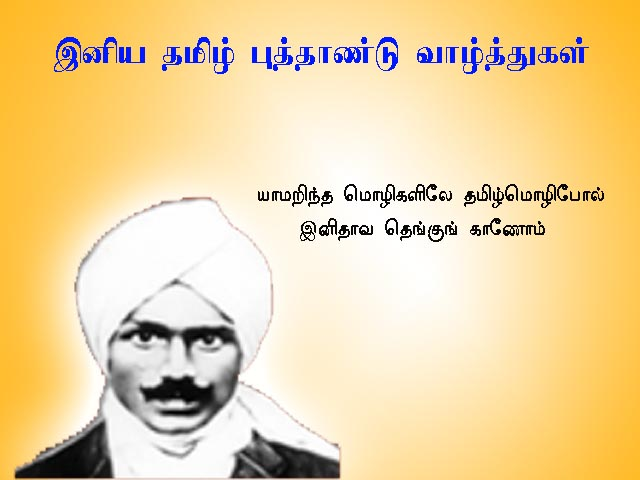 Tamil_New_Year_wishes_greetings_2015