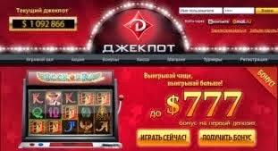 igrovaya-sistema-dzhekpot-v-internete
