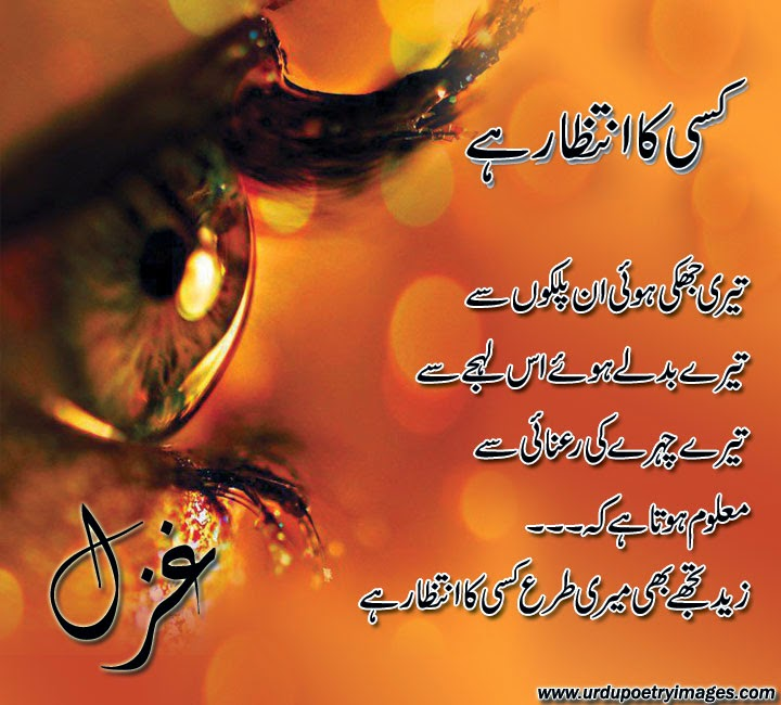 waiting intezar shayari