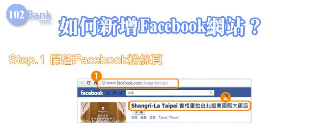 免費增加Facebook粉絲數