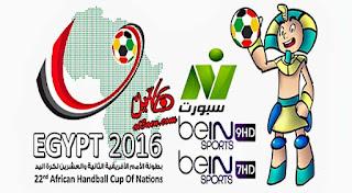 الجدول الكامل وموعد مباريات و بطولة كأس أمم إفريقيا لكرة اليد 2016 القنوات الناقلة للبطولة cairo 2016 hand ball