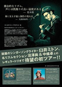 10/8 (日)臼井ミトン with 中條卓+沼澤尚 Tour 2017 Autumn