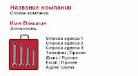 Визитка набор инструментов
