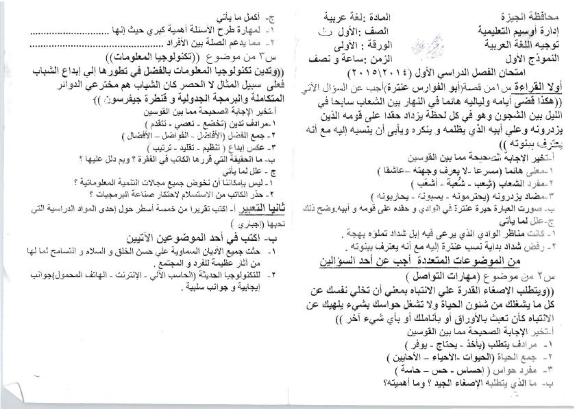 امتحان  لأولى ثانوى لغة عربية مناهج مصرية الص%D