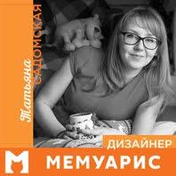Татьяна Садомская
