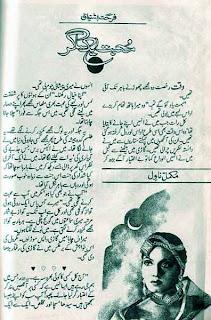 Mohabbat Aik Sagar Novel By Farhat Ishtiaq pdf
