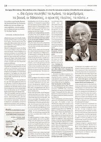 """Ευτύχης Μπιτσάκης: """"...Θα έχουν πουληθεί τα λιμάνια, τα αεροδρόμια, τα βουνά, οι θάλασσες,"""