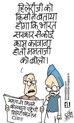 manmohan singh cartoon, mamata banerjee cartoon, congress cartoon, indian political cartoon, hillary clinton cartoon