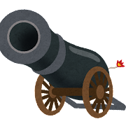 大砲のイラスト