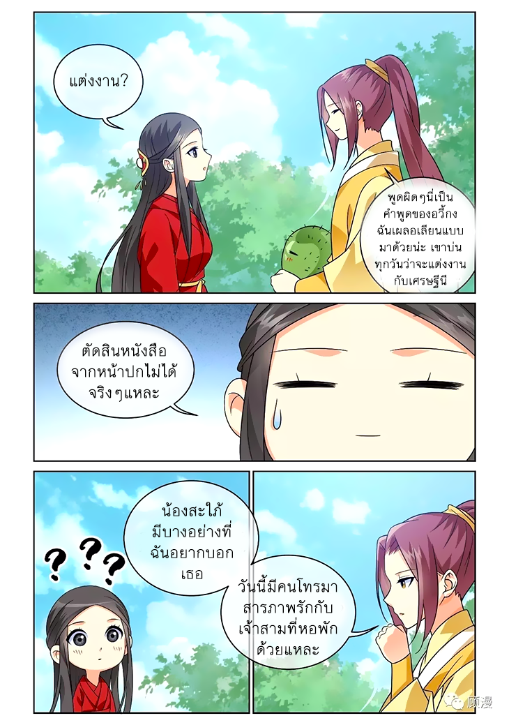 Just One Smile Is Very Alluring ตอนที่ 41 TH แปลไทย