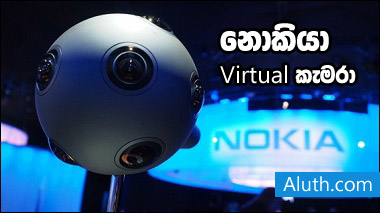 http://www.aluth.com/2016/01/nokia-launches-ozo-virtual-reality.html